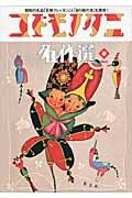 コドモノクニ名作選 vol.2(春)