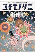 コドモノクニ名作選 vol.3(夏)