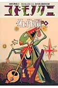 コドモノクニ名作選 vol.4(秋)