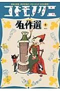 コドモノクニ名作選 vol.5(冬)