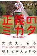 正義のミカタ / I'm a loser