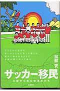 サッカー移民 / 王国から来た伝道師たち