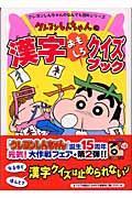クレヨンしんちゃんの漢字おもしろクイズブック