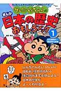 日本の歴史おもしろブック