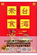 台湾素食(すーしー) / 目からウロコの健康食