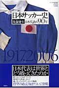 日本サッカー史 / 日本代表の90年