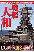 戦艦大和 / 超精密3D CGで再現した超弩級戦艦の全て