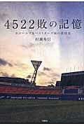 4522敗の記憶 / ホエールズ&ベイスターズ涙の球団史