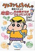 地震だ!その時オラがひとりだったら / クレヨンしんちゃんの防災コミック