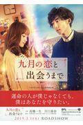 映画「九月の恋と出会うまで」OFFICIAL PHOTO BOOK