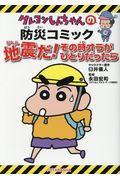 地震だ!その時オラがひとりだったら 新版 / クレヨンしんちゃんの防災コミック