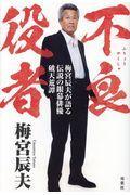 不良役者 / 梅宮辰夫が語る伝説の銀幕俳優破天荒譚