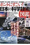 ホントにすごい!日本の科学技術図鑑 / 未来を変える驚異の先端科学技術を紹介