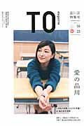 TO magazine 04(2014) / ハイパーローカルな東京23区カルチャーガイド