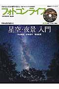 フォトコンライフ no.68 / フォトコンテスト専門マガジン
