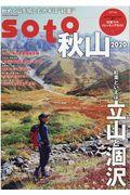 soto秋山 2020