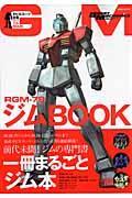 RGMー79ジムBOOK / モビルスーツ全集