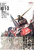 機動戦士ガンダムUCメカニック&ワールド ep1ー3 / グレートメカニックスペシャル