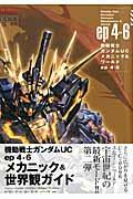 機動戦士ガンダムUCメカニック&ワールド ep4ー6 / グレートメカニックスペシャル