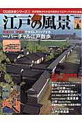 江戸の風景 / 完全CGと浮世絵でタイムスリップする地域別バーチャル江戸散歩