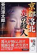 京都洛北炎の殺人