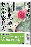京都・尾道れんが坂の殺人