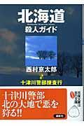 北海道殺人ガイド / 十津川警部捜査行