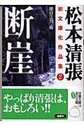 松本清張初文庫化作品集 2