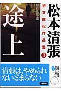 松本清張初文庫化作品集 3