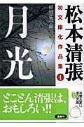 松本清張初文庫化作品集 4
