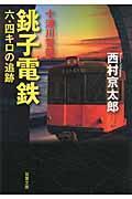 銚子電鉄六・四キロの追跡