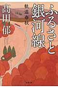 ふるさと銀河線 / 軌道春秋
