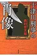 十津川刑事の肖像