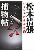 松本清張ジャンル別作品集 2
