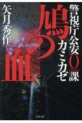 鳩の血 / 警視庁公安0課カミカゼ