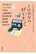 1日10分のぜいたく / NHK国際放送が選んだ日本の名作