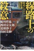 線路上の殺意 / 鉄道ミステリ傑作選〈昭和国鉄編〉