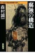 日本推理作家協会賞受賞作全集 26