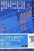 大江戸犯科帖 / 時代推理小説名作選