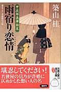 雨宿り恋情(こいなさけ) / 甲次郎浪華始末