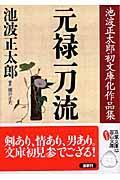 元禄一刀流 / 池波正太郎初文庫化作品集