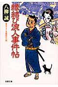 縁結び浪人事件帖 / 長編時代小説