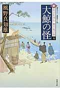 大鯨の怪 / 新・若さま同心徳川竜之助〔7〕