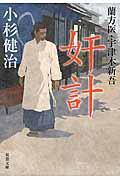 奸計 / 蘭方医・宇津木新吾
