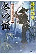 冬の螢 / 日溜り勘兵衛極意帖