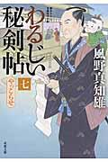 わるじい秘剣帖 7 / わるじい秘剣帖
