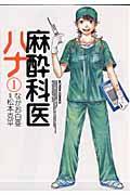 麻酔科医ハナ 1