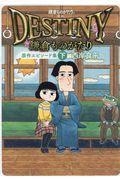 映画「DESTINY鎌倉ものがたり」原作エピソード集 下