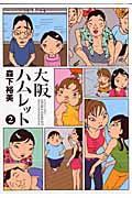 大阪ハムレット 2