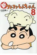 新クレヨンしんちゃん 8